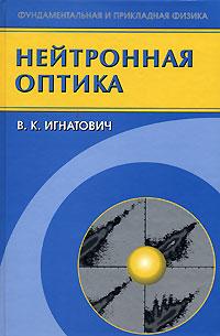 Нейтронная оптика. В. К. Игнатович