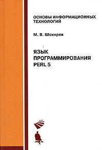 М. В. Шохирев Язык программирования. Perl 5 шохирев м в язык программирования perl 5
