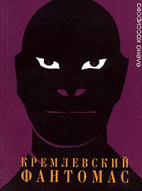 Елена Кассирова Кремлевский фантомас круглосуточные магазины в раменском