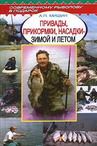 А. П. Мишин Привады, прикормки, насадки - зимой и летом