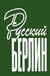 Русский Берлин шахмагонов николай фёдорович любовные драмы русских писателей