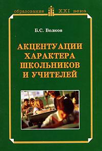 Акцентуации характера школьников и учителей
