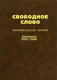 Свободное слово. Интеллектуальная хроника. Альманах, 2005/2006 свободное слово интеллектуальная хроника альманах 2006 2007