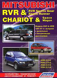 Mitsubishi RVR & RVR Sports Gear. Space Runner. Chariot & Space Wagon. Модели 2WD & 4WD 1991-97 гг. выпуска с дизельным и бензиновыми двигателями ветровики skyline mitsubishi delica space gear l 400 94 комплект 2 шт