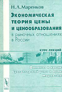 Экономическая теория цены и ценообразования в рыночных отношениях в России. Н. Л. Маренков