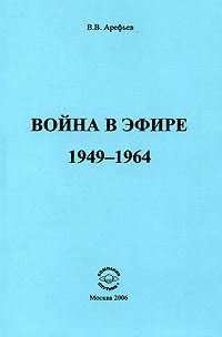 Война в эфире. 1949-1964