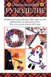 Д. В. Нестерова Рукоделие. Энциклопедия мебель своими руками cd с видеокурсом