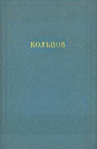 А. В. Кольцов. Сочинения в двух томах. Том 2. Письма письма и песни мужчин