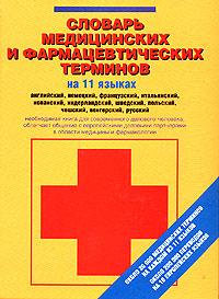 Zakazat.ru Словарь медицинских и фармацевтических терминов на 11 языках