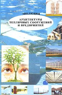 Т. Н. Колесникова Эволюция архитектуры тепличных сооружений и предприятий