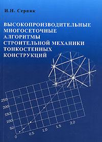 Высокопроизводительные многосеточные алгоритмы строительной механики тонкостенных конструкций