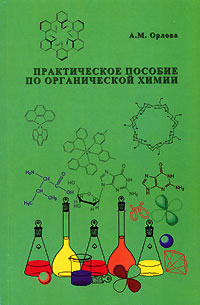 Практическое пособие по органической химии