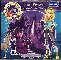 Ангелы Подковы: Анна, Конкорд и легенды Пандории. Часть 3