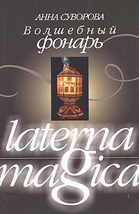 Анна Суворова Волшебный фонарь orbeez волшебный аромат в москве