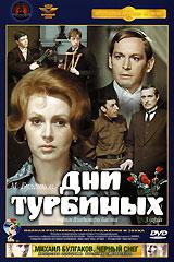 Дни Турбиных. 3 серия дни турбиных серии 1 3 2 dvd
