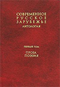 Современное русское зарубежье. В 7 томах. Том 1. Проза, поэзия