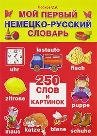 Мой первый немецко-русский словарь. 250 слов и картинок