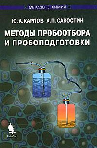 Ю. А. Карпов, А. П. Савостин Методы пробоотбора и пробоподготовки а и куприн ю ю