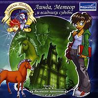 Ангелы Подковы: Линда, Метеор и всадники судьбы. Часть 2, Hidden Dinosaures