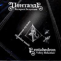 Валерий Белунцов. Пентаэдр. Камерная музыка (2 CD) камерная антология голоса