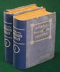 Словарь иностранных писателей. В двух томах
