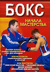 Бокс. Начала мастерства какой длины бинты для бокса