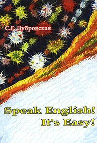 С. Г. Дубровская Speak English! It's Easy! easy learning speak french with cdx2