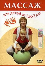Массаж для детей от 1 до 3 лет классический массаж