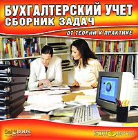 Бухгалтерский учет. Сборник задач