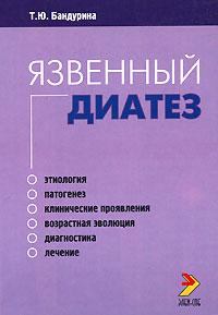 Т. Ю. Бандурина Язвенный диатез цена и фото