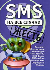 Михаил Драко SMS на все случаи. Жесть 16 ports 3g sms modem bulk sms sending 3g modem pool sim5360 new module bulk sms sending device