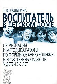 Воспитатель в детском доме Уцененный товар (№1)