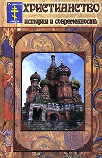 О. Н. Кучер Христианство. История и современность