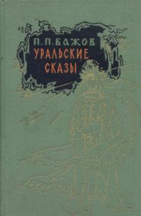 Уральские сказы сказы
