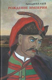 Аркадий Белый Рождение империи. В двух томах. Том 1 арабы в борьбе за независимость
