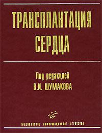Под редакцией В. И. Шумакова Трансплантация сердца сердца в атлантиде