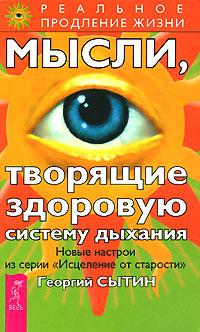 Георгий Сытин Мысли, творящие здоровую систему дыхания