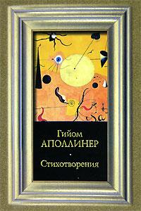 Гийом Аполлинер. Стихотворения