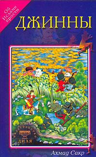 Книга Джинны. Ахмад Сакр
