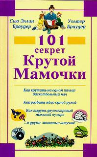 Книга 101 секрет Крутой Мамочки. Сью Эллин Браудер, Уолтер Браудер