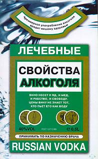 Книга Лечебные свойства алкоголя