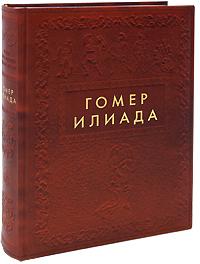 Гомер Илиада (подарочное издание)