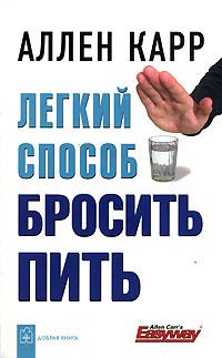 Легкий способ бросить пить. Аллен Карр