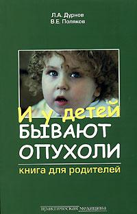 И у детей бывают опухоли. Книга для родителей