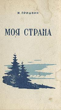 Моя страна м м пришвин сказки и рассказы сборник