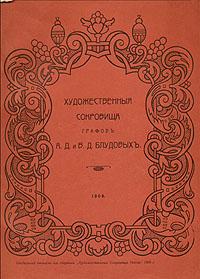 Художественные сокровища графов А. Д. и В. Блудовых