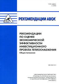 Рекомендации АВОК. Рекомендации по оценке экономической эффективности инвестиционного проекта теплоснабжения. Общие положения