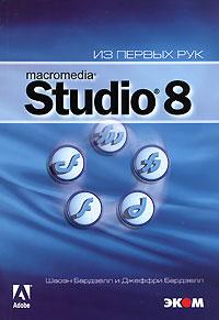 Шаоэн Бардзелл и Джеффри Бардзелл Macromedia Studio 8 (+ CD-ROM) дмитрий кирьянов елена кирьянова pinnacle studio plus 11 на примерах cd rom