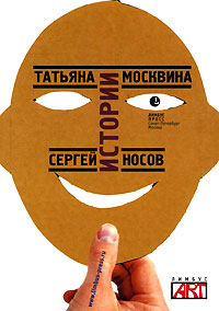 Татьяна Москвина, Сергей Носов Истории сергей носов берендей