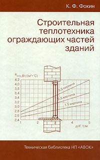 К. Ф. Фокин Строительная теплотехника ограждающих частей зданий